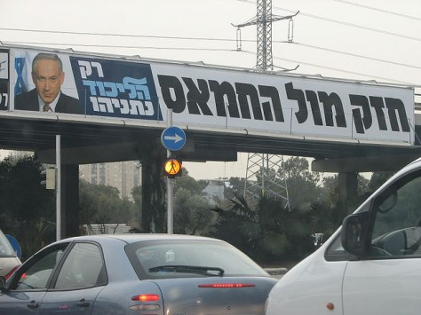 Anti-peace process signs in Tel Aviv